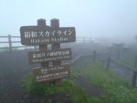芦ノ湖展望公園に到着